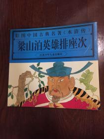 彩图中国古典名著《水浒传》:梁山伯英雄排座次