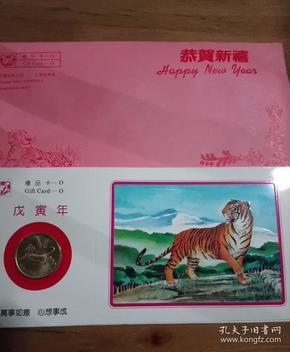 98年上海造币厂虎年纪念章礼品卡,带封