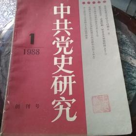 中共党史研究  1988  1