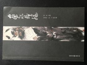 山东画报出版社藏书:画说钟馗