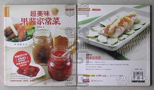 超美味果酱家常菜(无随书光盘)△