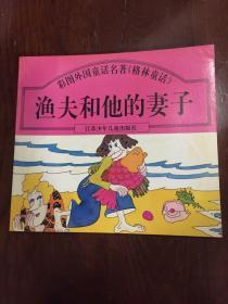 彩图外国童话名著《格林童话》:渔夫和他的妻子