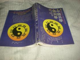 中国易学预测学(刘正著1991年1版1印   红旗出版社)