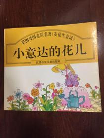 彩图外国童话名著《安徒生童话》:小意达儿的花儿