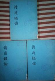 FLX23 读通鉴论(上中下全三册、75年1版1印、馆藏原套书)