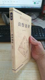 中国古典文化精华:闲情偶寄  (下)