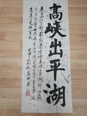 """闫承斌的精美书法作品一幅 """"高峡出平湖"""" 0426"""
