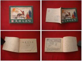 《变法斗三仙》西游记11,湖南1981.10一版一印,329号,连环画