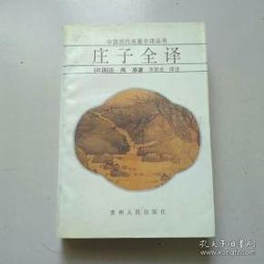 正版  庄子全译【中国历代名著全译丛书】