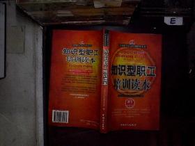 知识型职工培训读本.....