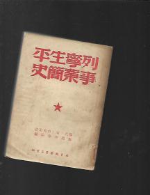 列宁生平事业简史 华东新华书店1949年版