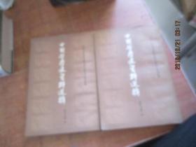 中国哲学史资料简编 上下册 清代之部 (繁体竖版)