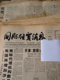国际经贸消息.1995.5.5