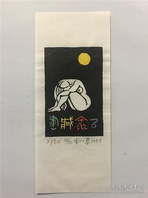 李以泰藏书票版画原作3