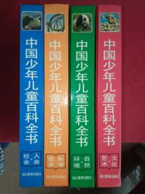 中国少年儿童百科全书(文化艺术.人类社会.自然环境.科学技术)4册全