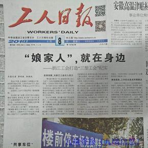 2018年工人日报出售过期旧报纸选定日期收藏报纸工人日报