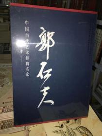 中国当代艺术经典名家专集 郭石夫画集正版