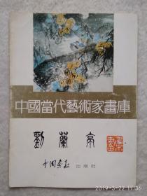刘兰亭 中国当代艺术家画库(6页)
