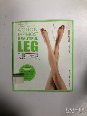 美腿不掉队