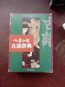 古语辞典--日文原版