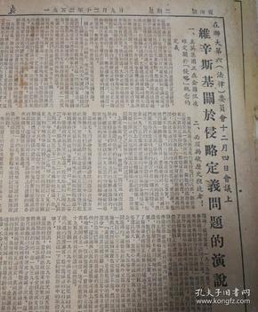 """中苏友好月运动成绩巨大!艾森豪威尔""""朝鲜之行"""",彻底暴露美国继续和扩大侵略朝鲜战争的阴谋!湖南省人民政府决定大力整顿南洞庭湖。1952年12月9日《人民日报》"""