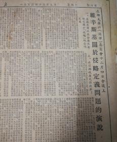 """中苏友好月运动成绩巨大!艾森豪威尔""""朝鲜之行"""",赌博网:彻底暴露美国继续和扩大侵略朝鲜战争的阴谋!湖南省人民政府决定大力整顿南洞庭湖。1952年12月9日《人民日报》"""