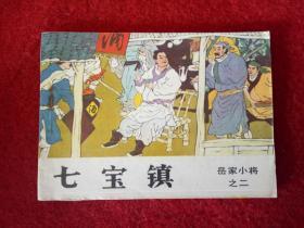 连环画《岳家小将2七宝镇》关鉴吉林人民出版社1984年1版1印库存