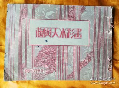 民国18年。梅舆天(水彩画)线装画册一本。多买打折