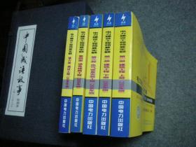 電力建設工程預算定額 : 2006年版. 第六冊. 調試工程