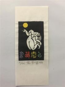 李以泰藏书票版画原作4