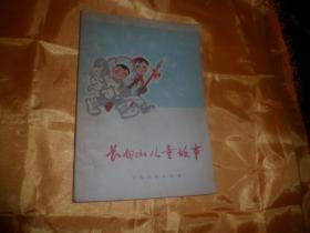 彩色插图本《长白山儿童故事》