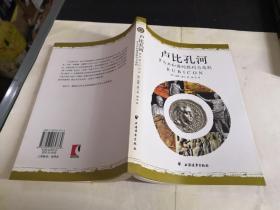 卢比孔河:罗马共和国的胜利与悲剧