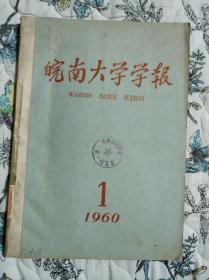 皖南大学学报(1960年第1期创刊号+第2期合订本)