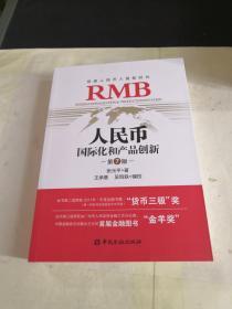 人民币国际化和产品创新(第7版)