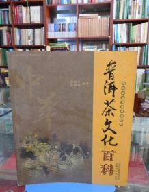 普洱茶文化百科-国家职业资格培训读物