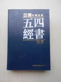 四书五经大系:文白对照全译.第四卷