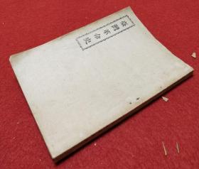 民国1925年版《台湾革命史》南京汉人编,新民书局发行兰记书局经售。
