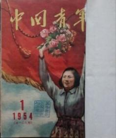 SF19-1 期刊类:中国青年(精装半月刊合订本、54年1-12期合订本、馆藏)