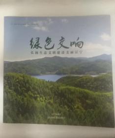 绿色交响-弘扬生态文明建设美丽辽宁(12开铜版纸彩印软精装)