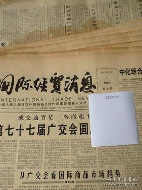 国际经贸消息.1995.5.4