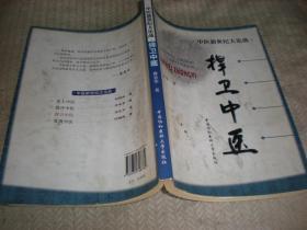 中医新世纪大论战——捍卫中医  傅景华 著  2007年1版1印  中国