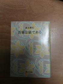 日本原版书:吾辈は猫である(64开本)