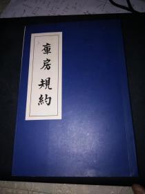 扬州高旻寺库房规约(影印本)