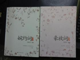 《婉约词典评》;《豪放词典评》(2本合售)