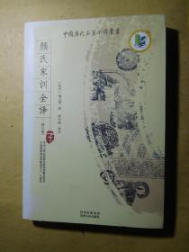 颜氏家训全译