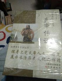 炎帝文化系列丛书(全6本)