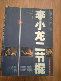 《李小龙二节棍》正版现货!