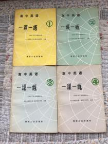 高中英语一课一练(1、2、3、4)四册合售,无字迹,看图(供高二第二学期程度用)