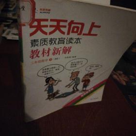 天天向上素质教育读本教材新解:二年级数学下(BS 漫画故事版)
