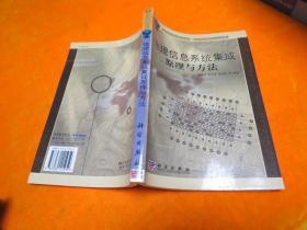 地理信息系统集成原理与方法